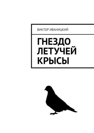 Виктор Иваницкий, Гнездо летучей крысы