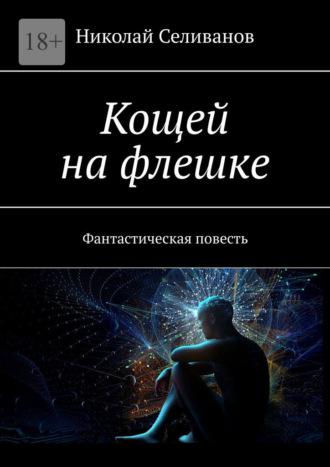 Николай Селиванов, Кощей нафлешке