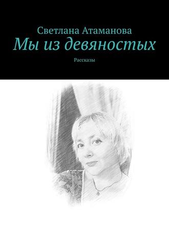 Светлана Атаманова, Мы издевяностых