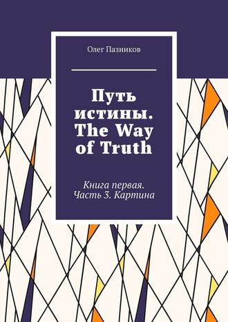 Олег Пазников, Путь истины. The Way ofTruth. Книга первая. Часть 3. Картина