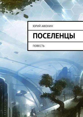 Юрий Афонин, Поселенцы. Роман
