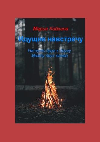 Мария Хайкина, Идущие навстречу. На пути друг к другу. Между двух огней