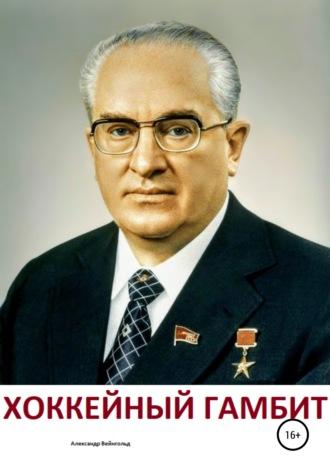 Александр Вейнгольд, Хоккейный гамбит