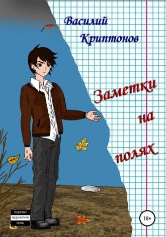 Василий Криптонов, Заметки на полях