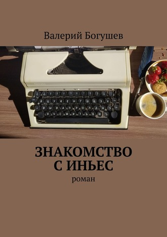 Валерий Богушев, Знакомство сИньес. Роман