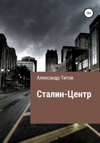 Александр Титов, Сталин-центр