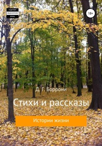 Дмитрий Боррони, Стихи и рассказы: истории жизни
