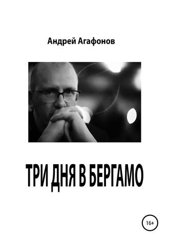 Андрей Агафонов, Три дня в Бергамо
