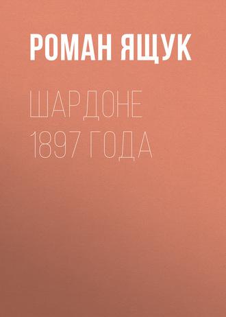 Роман Ящук, Шардоне 1897 года
