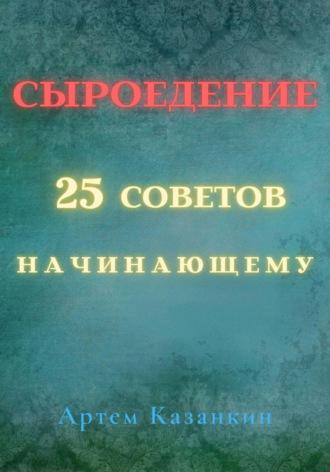 Артем Казанкин, 50 советов начинающему сыроеду