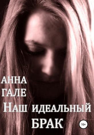 Анна Гале, Наш идеальный брак