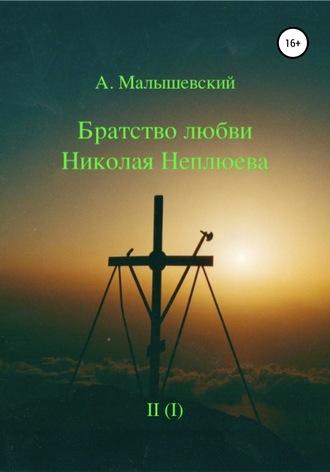 А. Малышевский, А. Малышевский, Братство любви Николая Неплюева. В 2-х кн. Кн. 1