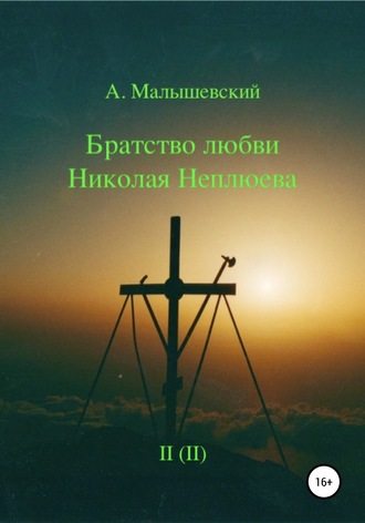 А. Малышевский, А. Малышевский, Братство любви Николая Неплюева. В 2-х кн. Кн. 2