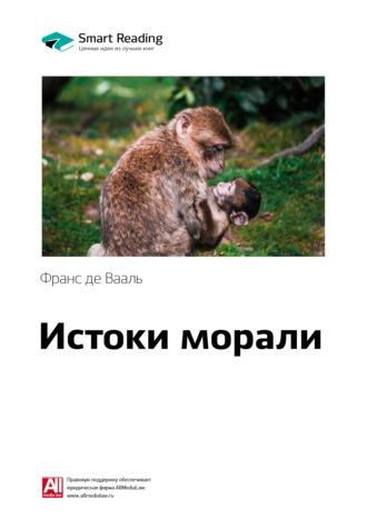 Smart Reading , Краткое содержание книги: Истоки морали. В поисках человеческого у приматов. Франс де Вааль