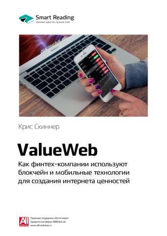 Smart Reading , Краткое содержание книги: ValueWeb. Как финтех-компании используют блокчейн и мобильные технологии для создания интернета ценностей. Крис Скиннер