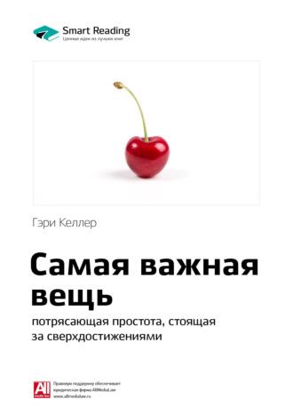 Smart Reading , Краткое содержание книги: Самая важная вещь: потрясающая простота, стоящая за сверхдостижениями. Гэри Келлер