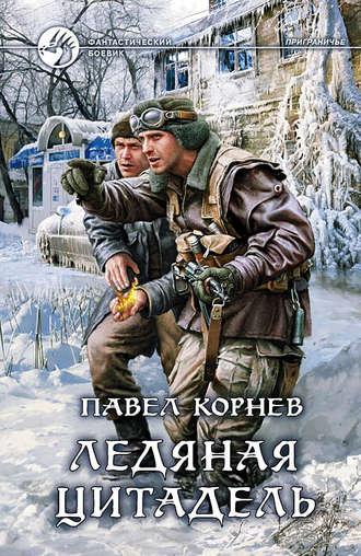 Павел Корнев, Ледяная Цитадель