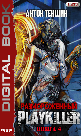 Антон Текшин, Размороженный. Книга 4. PlayKiller