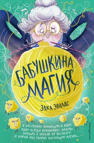 Элка Эвалдс, Бабушкина магия