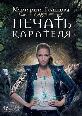 Маргарита Блинова, Печать Карателя
