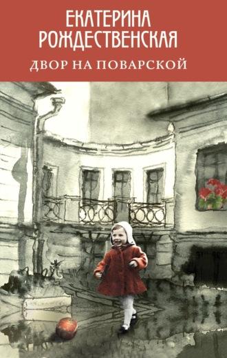 Екатерина Рождественская, Двор на Поварской