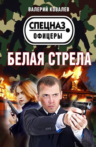 Валерий Ковалев, Белая стрела