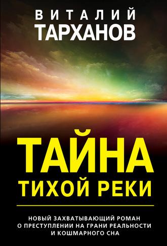 Виталий Тарханов, Тайна тихой реки