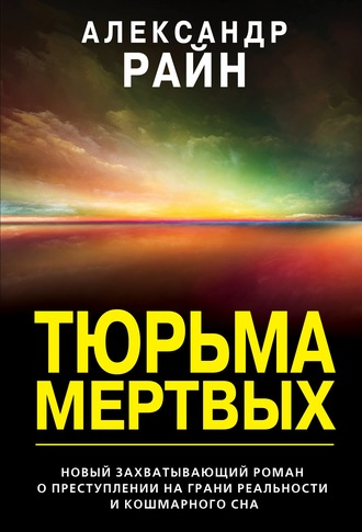 Александр Райн, Тюрьма мертвых