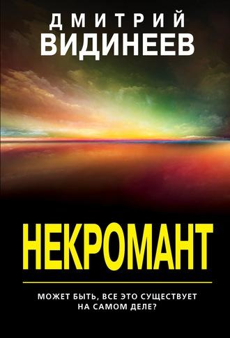 Дмитрий Видинеев, Некромант