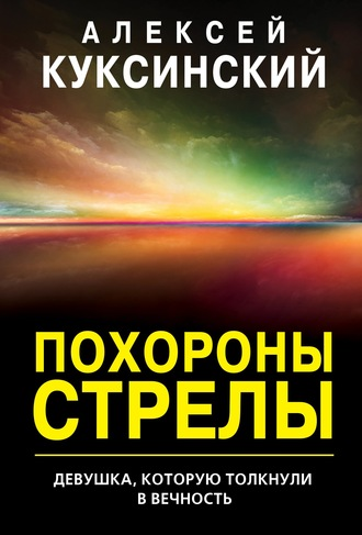Алексей Куксинский, Похороны стрелы