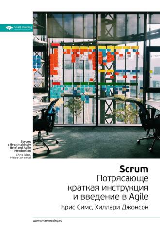 Smart Reading , Краткое содержание книги: Scrum: потрясающе краткая инструкция и введение в Agile. Крис Симс, Хиллари Джонсон