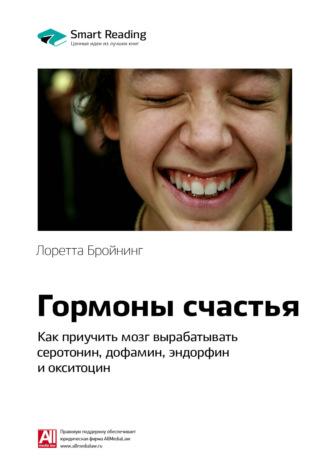 Smart Reading , Краткое содержание книги: Гормоны счастья. Как приучить мозг вырабатывать серотонин, дофамин, эндорфин и окситоцин. Лоретта Бройнинг