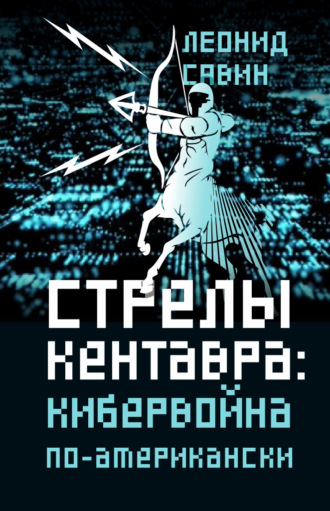 Леонид Савин, Стрелы кентавра. Кибервойна по-американски