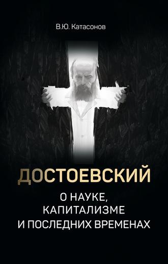 Валентин Катасонов, Достоевский о науке, капитализме и последних временах