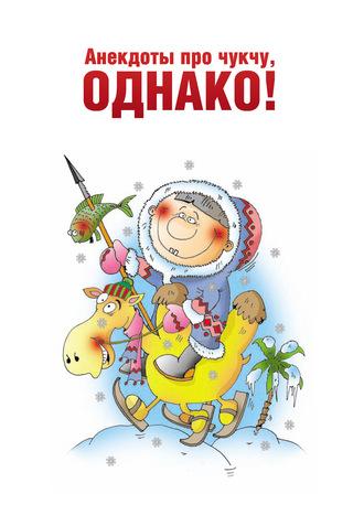 Оксана Морозова, Анекдоты про чукчу, однако!