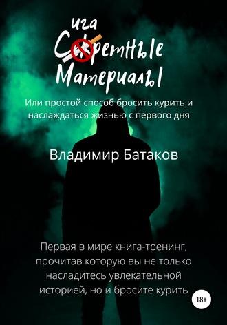 Владимир Батаков, Сигаретные материалы, или Простой способ бросить курить и наслаждаться жизнью с первого дня