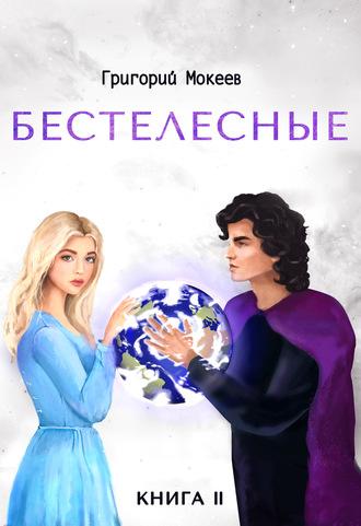 Григорий Мокеев, Бестелесные. Книга 2