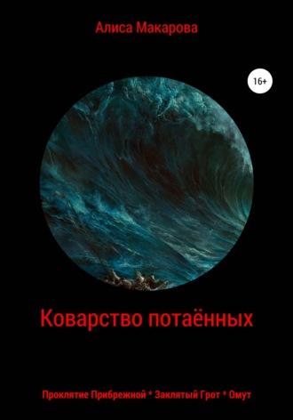 Алиса Макарова, Коварство потаённых