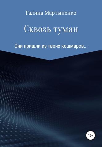 Галина Мартыненко, Сквозь туман