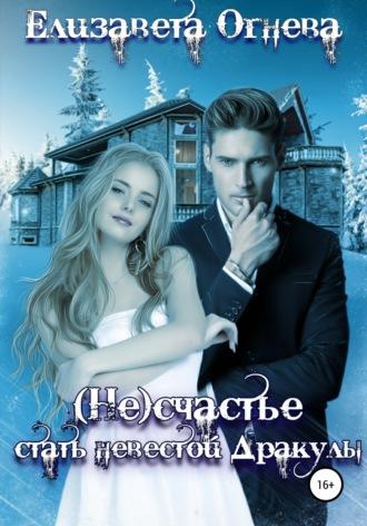 Елизавета Огнева, (Не)счастье стать невестой Дракулы