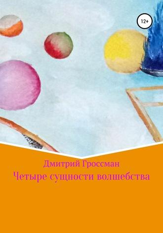 Дмитрий Гроссман, Четыре сущности волшебства