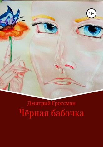 Дмитрий Гроссман, Чёрная бабочка