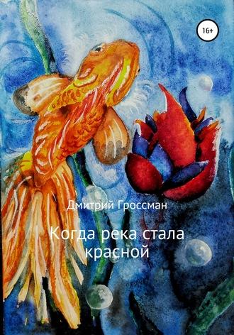 Дмитрий Гроссман, Когда река стала красной