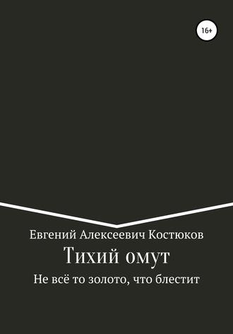 Евгений Костюков, Тихий омут. Не всё то золото, что блестит