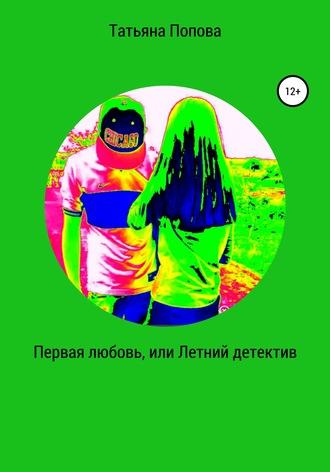 Татьяна Попова, Первая любовь, или Летний детектив