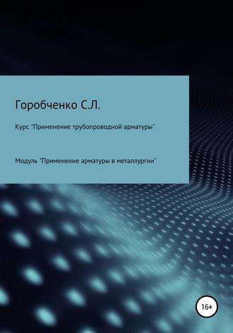 Станислав Горобченко, Курс «Применение трубопроводной арматуры». Модуль «Применение поворотной арматуры в металлургии»