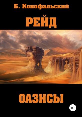 Борис Конофальский, Рейд. Оазисы