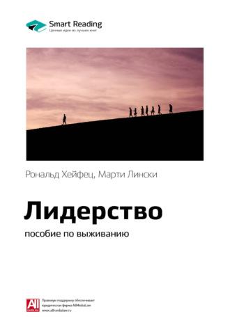Smart Reading , Краткое содержание книги: Лидерство: пособие по выживанию. Рональд Хейфец, Марти Лински