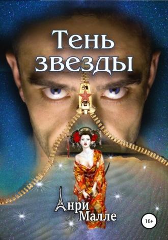 Генри Малле, Полет бумеранга