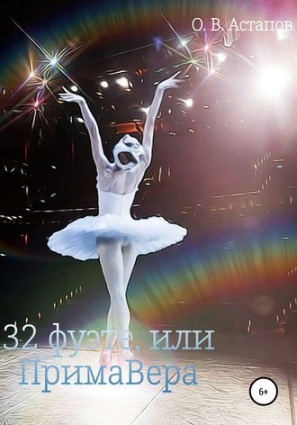Олег Астапов, З2 фуэте, или ПримаВера